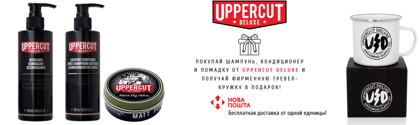 Uppercut Deluxe FJpomades